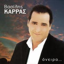 Vasilis Karraas