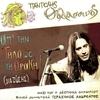 Ap' Ti Tilo Os Ti Thraki (Disc 2)