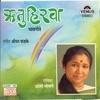 Ritu Hirwa (Marathi Bhavgeet)