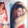 САМО С ТЕБ - 1997