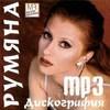 MP3 ДИСКОГРАФИЯ