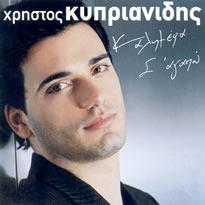 Xristos Kiprianidis