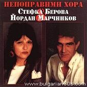 Стефка Берова и Йордан Марчинков