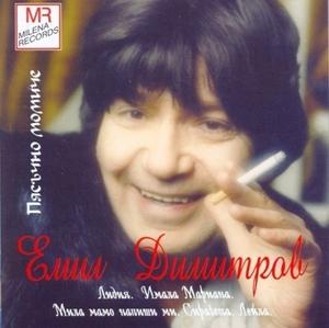 Емил Димитров