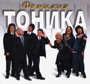 Фамилия Тоника, 2000