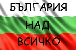 България над Всичко !