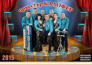 Оркестър КАЛОФЕР  2015
