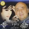Wadih El Safi & Najwa Karam