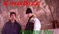 Kingsize - Накъдян Мен