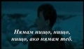 Whitney Houston - I Have Nothing ( Авторски и Превод)